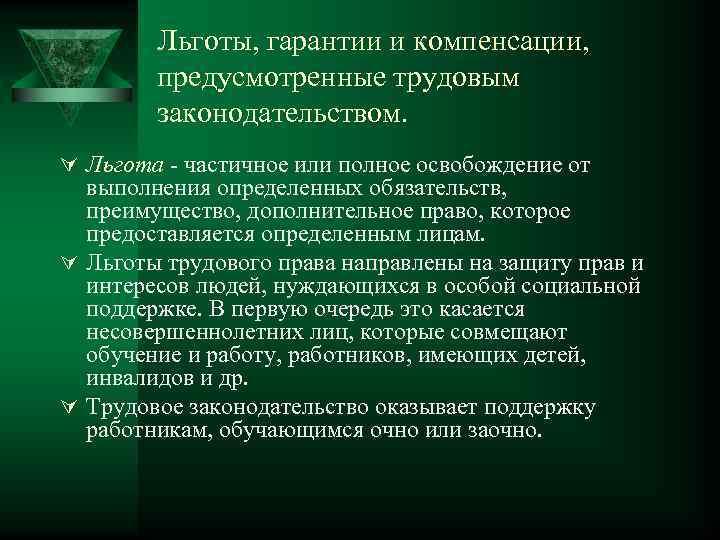 Льготы, гарантии и компенсации, предусмотренные трудовым законодательством. Ú Льгота - частичное или полное освобождение