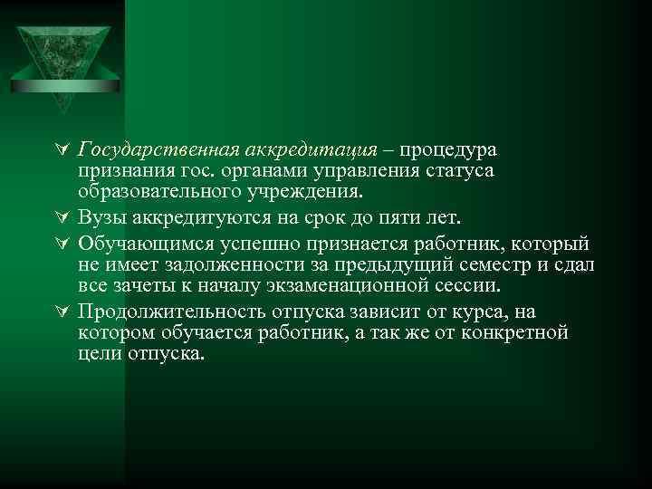 Ú Государственная аккредитация – процедура признания гос. органами управления статуса образовательного учреждения. Ú Вузы