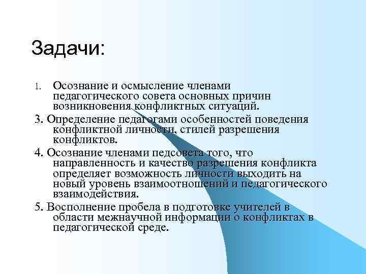 Задачи: Осознание и осмысление членами педагогического совета основных причин возникновения конфликтных ситуаций. 3. Определение