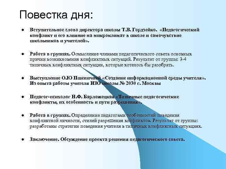 Повестка дня: l Вступительное слово директора школы Т. В. Гордзейко. «Педагогический конфликт и его