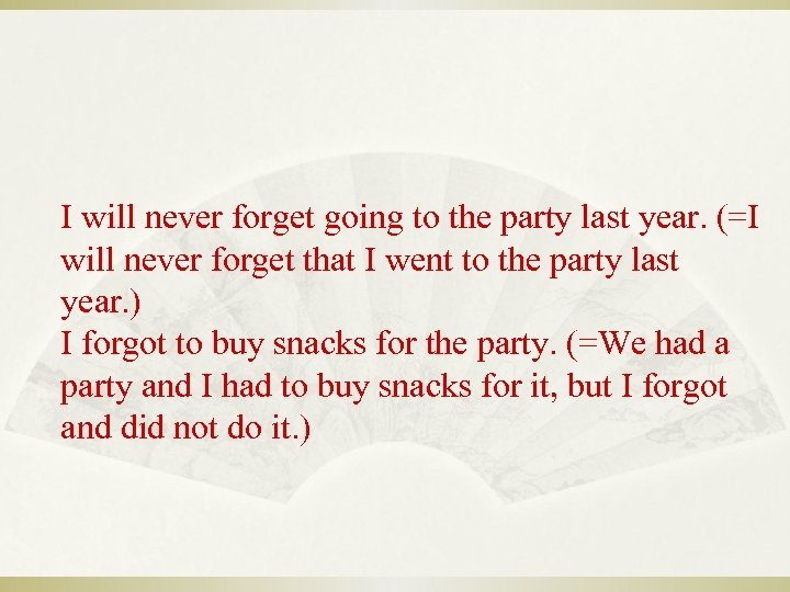 I will never forget going to the party last year. (=I will never forget