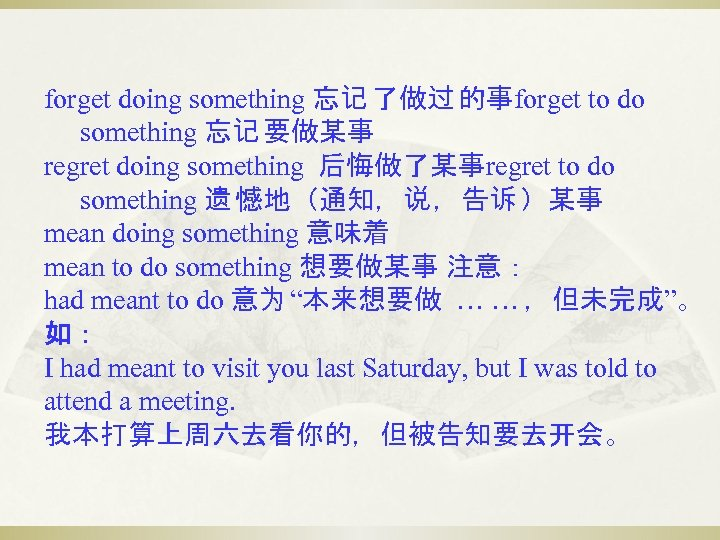 forget doing something 忘记 了做过 的事forget to do something 忘记 要做某事 regret doing something