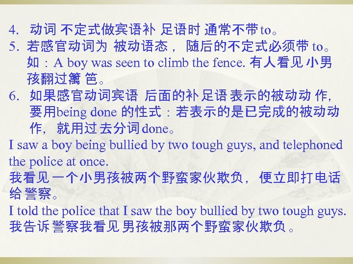 4. 动词 不定式做宾语补 足语时 通常不带 to。 5. 若感官动词为 被动语态 ,随后的不定式必须带 to。 如:A boy was