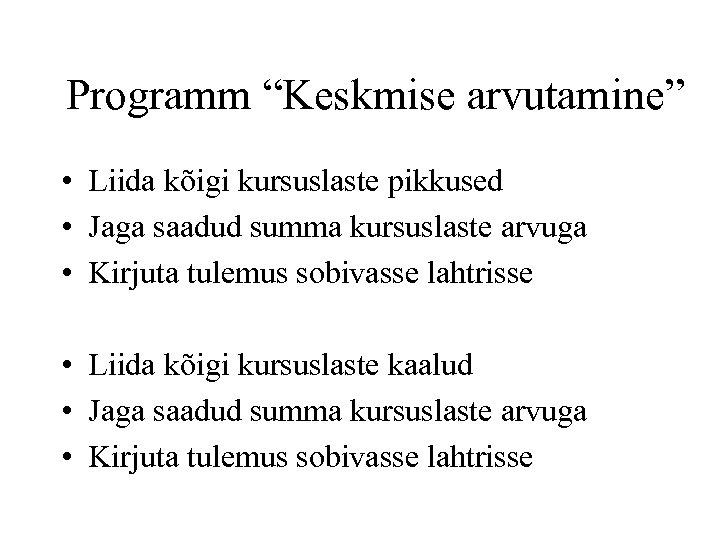 """Programm """"Keskmise arvutamine"""" • Liida kõigi kursuslaste pikkused • Jaga saadud summa kursuslaste arvuga"""