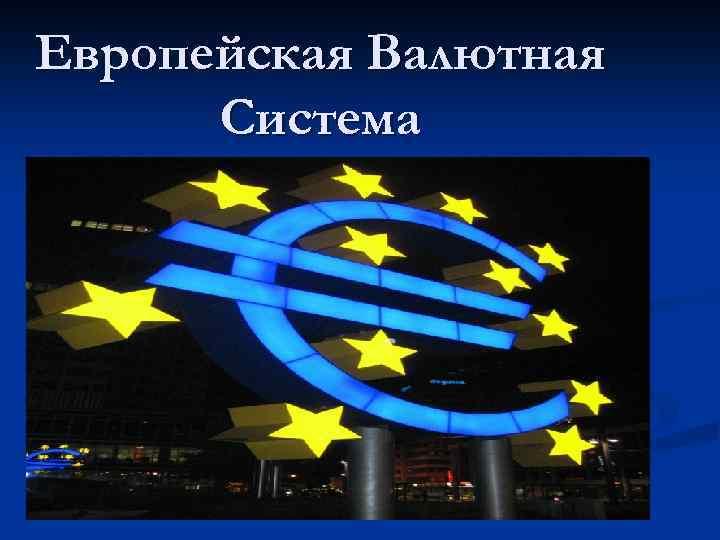 мягкой европейская валютная система фото забудьте