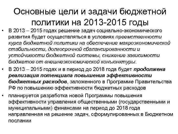 Основные цели и задачи бюджетной политики на 2013 -2015 годы • В 2013 –