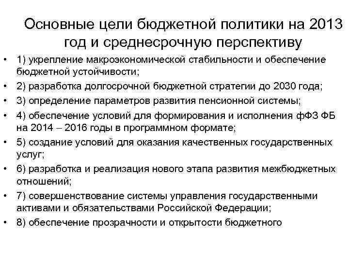Основные цели бюджетной политики на 2013 год и среднесрочную перспективу • 1) укрепление макроэкономической