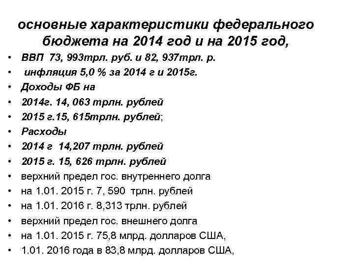 основные характеристики федерального бюджета на 2014 год и на 2015 год, • • •