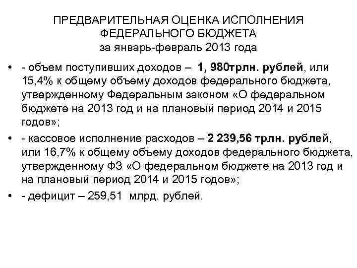 ПРЕДВАРИТЕЛЬНАЯ ОЦЕНКА ИСПОЛНЕНИЯ ФЕДЕРАЛЬНОГО БЮДЖЕТА за январь-февраль 2013 года • - объем поступивших доходов