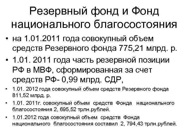 Резервный фонд и Фонд национального благосостояния • на 1. 01. 2011 года совокупный объем