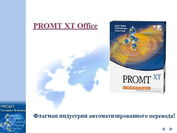 PROMT XT Office Флагман индустрии автоматизированного перевода!