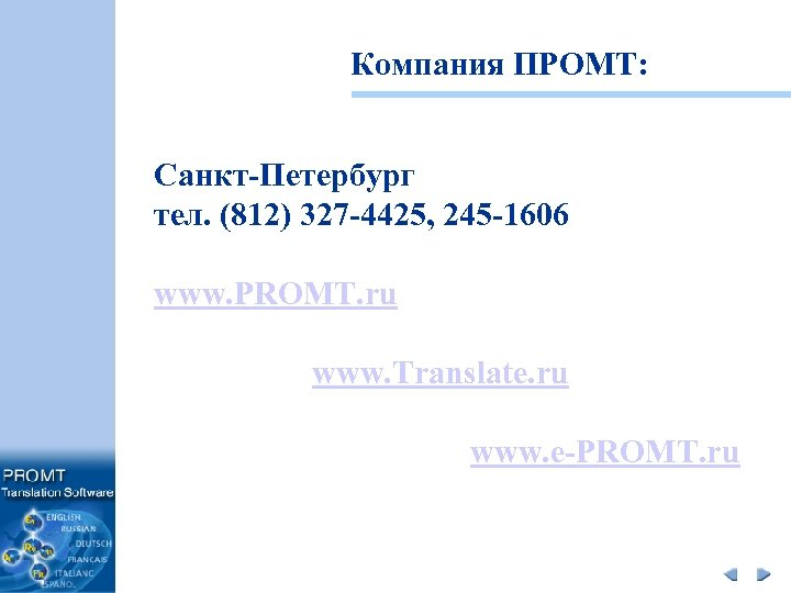 Компания ПРОМТ: Санкт-Петербург тел. (812) 327 -4425, 245 -1606 www. PROMT. ru www. Translate.