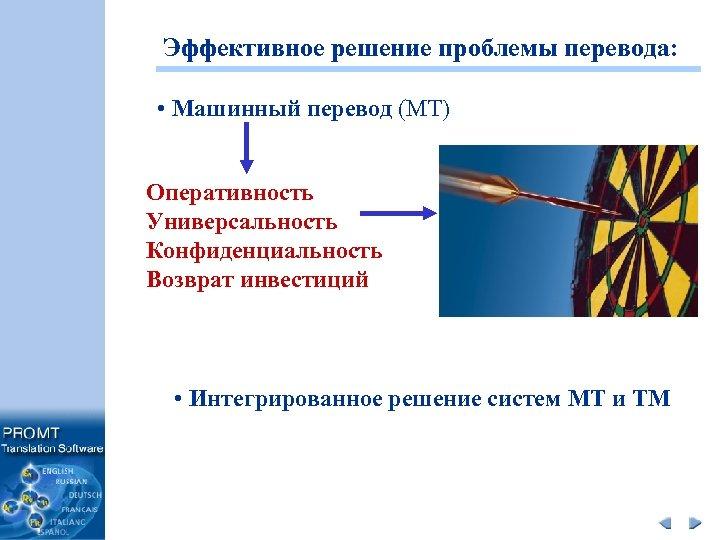 Эффективное решение проблемы перевода: • Машинный перевод (МТ) Оперативность Универсальность Конфиденциальность Возврат инвестиций •