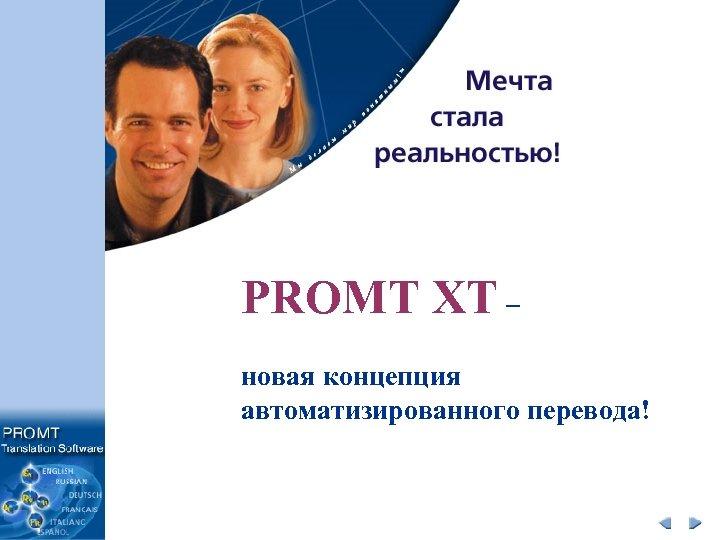 PROMT XT – новая концепция автоматизированного перевода!
