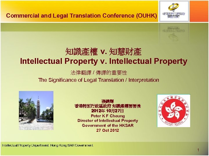 Commercial and Legal Translation Conference (OUHK) 知識產權 v. 知慧財產 Intellectual Property v. Intellectual Property