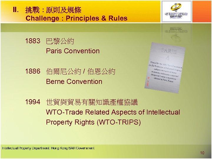 II. 挑戰 : 原則及規條 Challenge : Principles & Rules 1883 巴黎公約 Paris Convention 1886