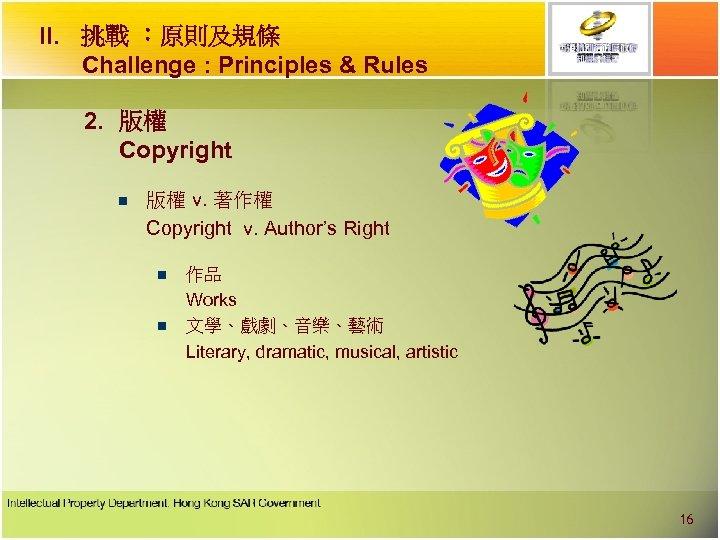 II. 挑戰 ︰原則及規條 Challenge : Principles & Rules 2. 版權 Copyright n 版權 v.