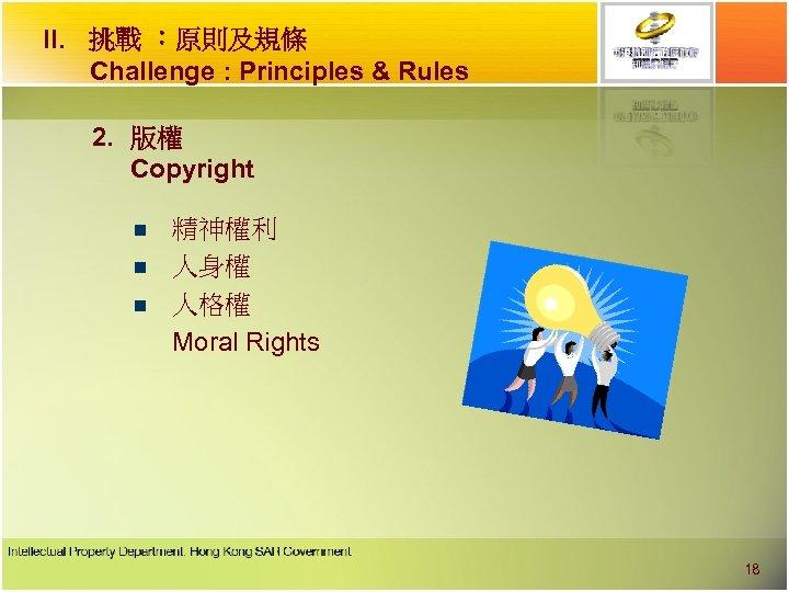 II. 挑戰 ︰原則及規條 Challenge : Principles & Rules 2. 版權 Copyright n n n