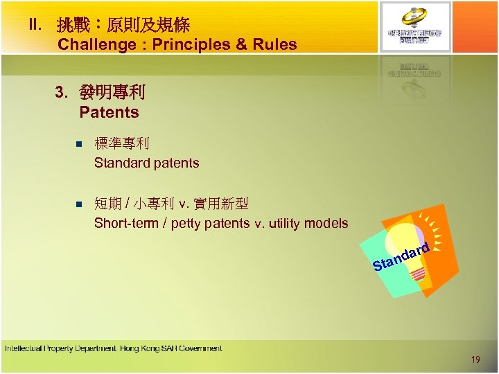 II. 挑戰︰原則及規條 Challenge : Principles & Rules 3. 發明專利 Patents n 標準專利 Standard patents