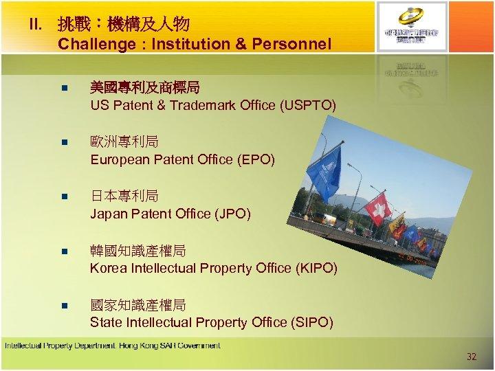 II. 挑戰︰機構及人物 Challenge : Institution & Personnel n 美國專利及商標局 US Patent & Trademark Office