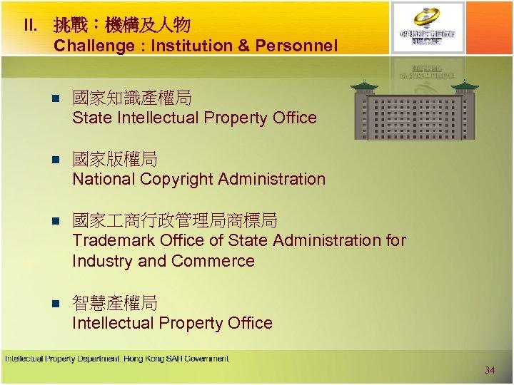 II. 挑戰︰機構及人物 Challenge : Institution & Personnel n 國家知識產權局 State Intellectual Property Office n
