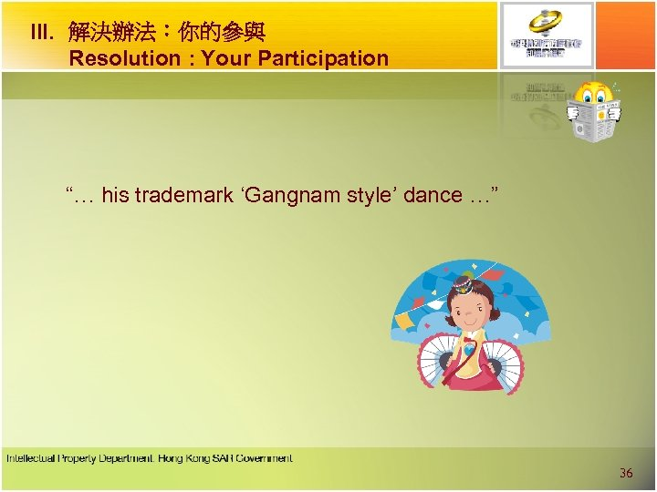 """III. 解決辦法︰你的參與 Resolution : Your Participation """"… his trademark 'Gangnam style' dance …"""" 36"""