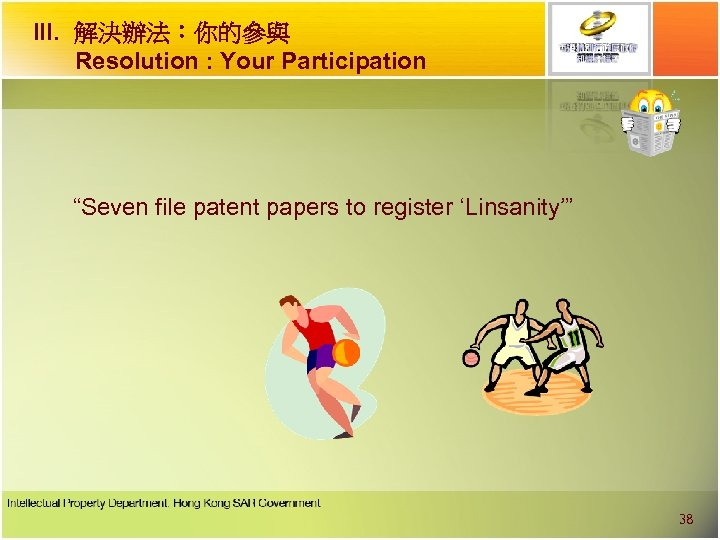 """III. 解決辦法︰你的參與 Resolution : Your Participation """"Seven file patent papers to register 'Linsanity'"""" 38"""