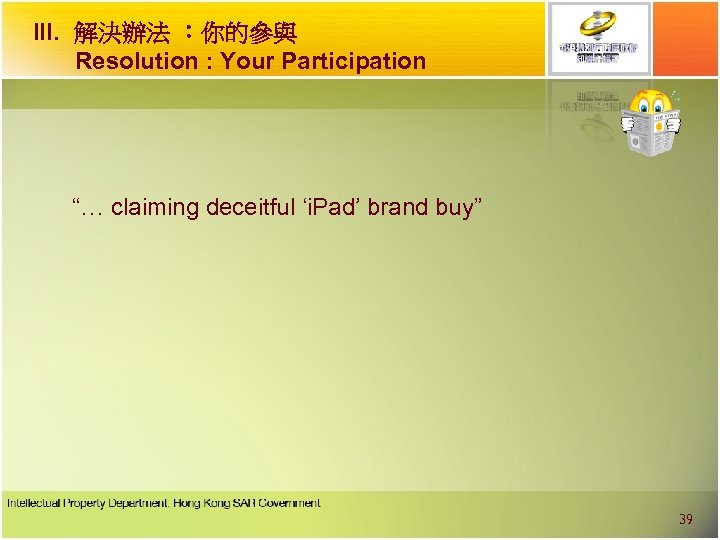 """III. 解決辦法 ︰你的參與 Resolution : Your Participation """"… claiming deceitful 'i. Pad' brand buy"""""""