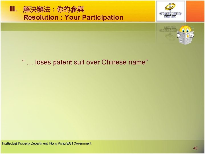 """III. 解決辦法 : 你的參與 Resolution : Your Participation """" … loses patent suit over"""
