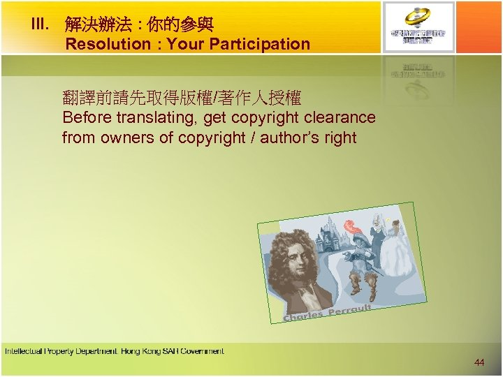 III. 解決辦法 : 你的參與 Resolution : Your Participation 翻譯前請先取得版權/著作人授權 Before translating, get copyright clearance