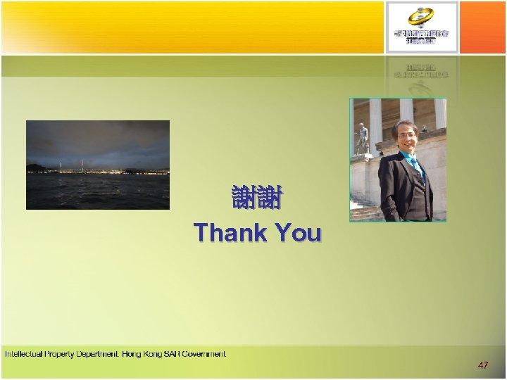 謝謝 Thank You 47