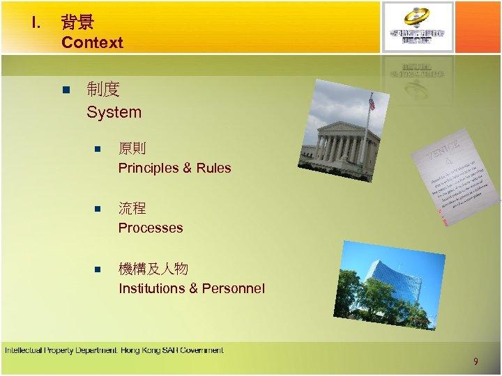 I. 背景 Context n 制度 System n 原則 Principles & Rules n 流程 Processes