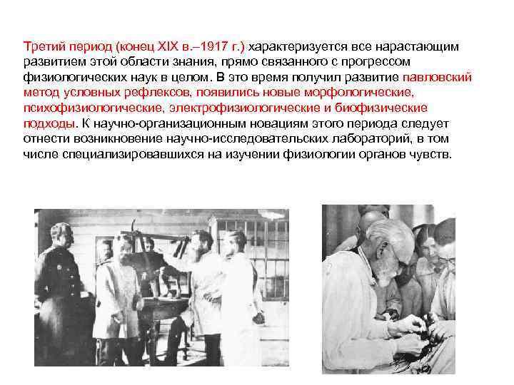 Третий период (конец XIX в. – 1917 г. ) характеризуется все нарастающим развитием этой