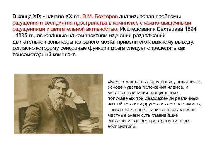В конце XIX - начале ХХ вв. В. М. Бехтерев анализировал проблемы ощущения и