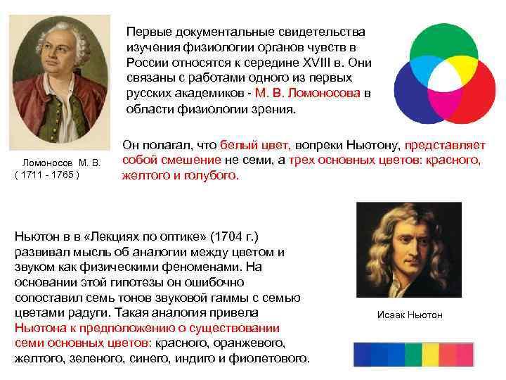 Первые документальные свидетельства изучения физиологии органов чувств в России относятся к середине XVIII в.