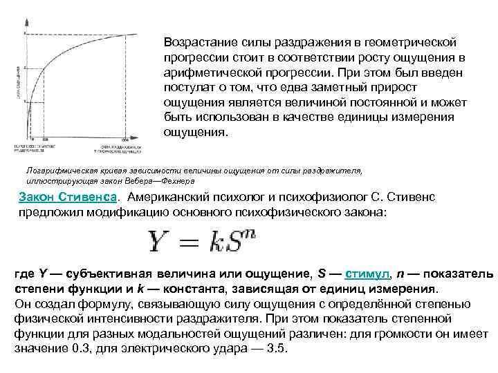 Возрастание силы раздражения в геометрической прогрессии стоит в соответствии росту ощущения в арифметической прогрессии.