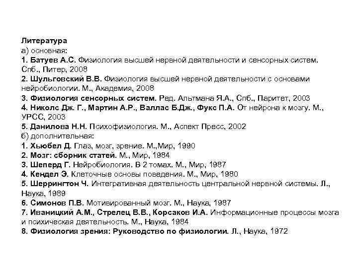Литература а) основная: 1. Батуев А. С. Физиология высшей нервной деятельности и сенсорных систем.