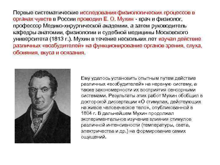 Первые систематические исследования физиологических процессов в органах чувств в России проводил Е. О. Мухин