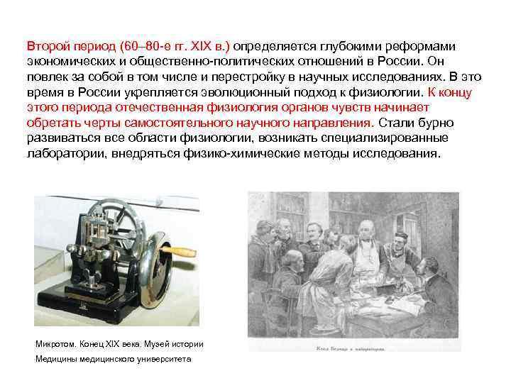 Второй период (60– 80 -е гг. XIX в. ) определяется глубокими реформами экономических и