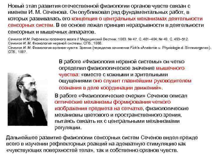 Новый этап развития отечественной физиологии органов чувств связан с именем И. М. Сеченова. Он