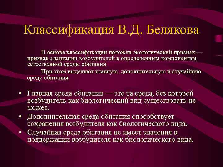 Классификация В. Д. Белякова В основе классификации положен экологический признак — признак адаптации возбудителей