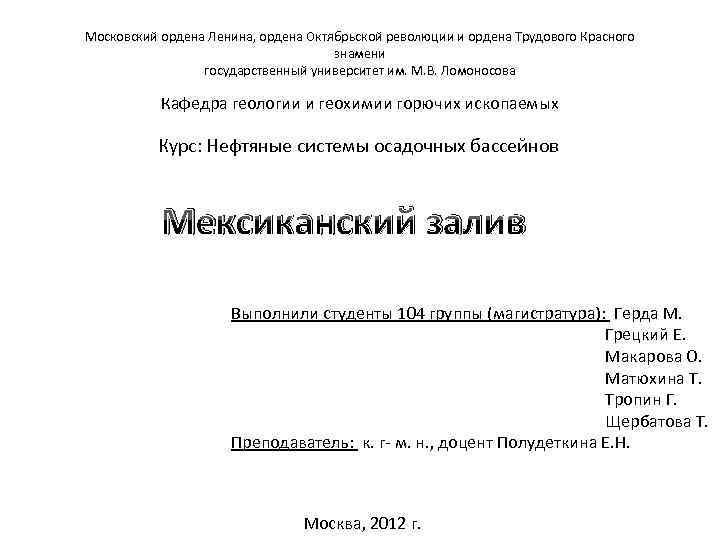 Московский ордена Ленина, ордена Октябрьской революции и ордена Трудового Красного знамени государственный университет им.