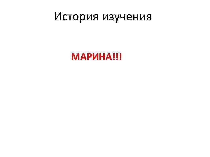 История изучения МАРИНА!!!