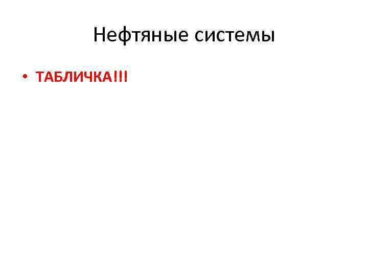 Нефтяные системы • ТАБЛИЧКА!!!