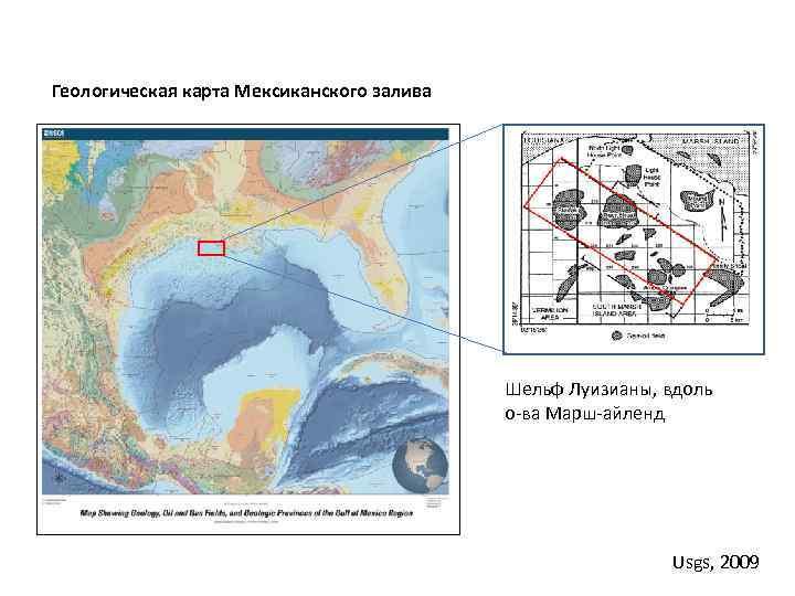 Геологическая карта Мексиканского залива Шельф Луизианы, вдоль о-ва Марш-айленд Usgs, 2009
