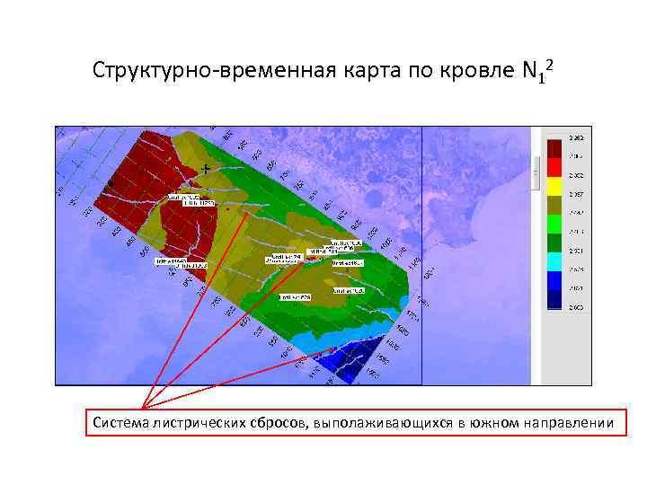 Структурно-временная карта по кровле N 12 Система листрических сбросов, выполаживающихся в южном направлении
