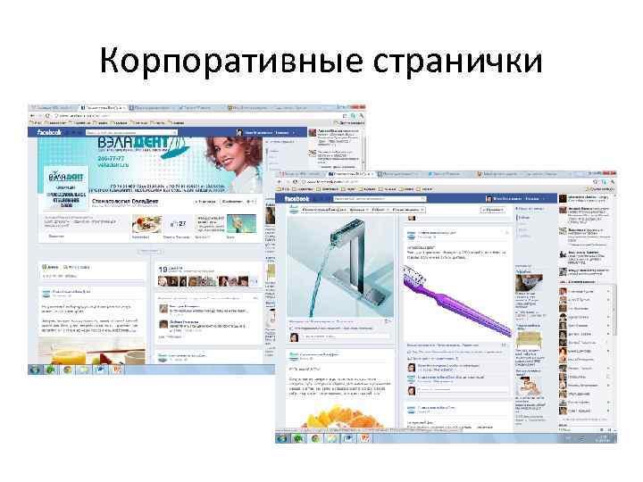Корпоративные странички