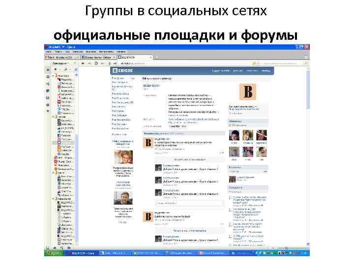 Группы в социальных сетях официальные площадки и форумы