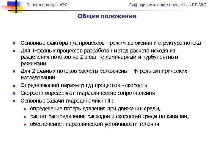 Парогенераторы АЭС Гидродинамические процессы в ПГ АЭС Общие положения n n n Основные факторы