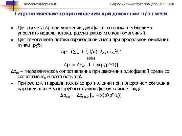 Парогенераторы АЭС Гидродинамические процессы в ПГ АЭС Гидравлические сопротивления при движении п/в смеси Для